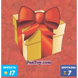 PaxToy 04 НОВОГОДНИЙ ПОДАРОК