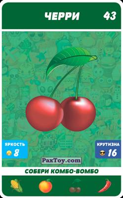 PaxToy.com  Карта, Карточка / Card, Наклейка / Стикер 43 ЧЕРРИ из О'Кей: КОМБО-ВОМБО