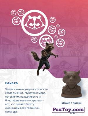 PaxToy 01 Ракета