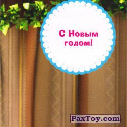 PaxToy 03 Январь 03 из 06