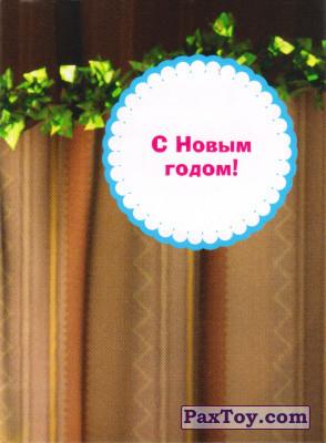 PaxToy.com - 03 Январь 03 из 06 из Рублёвский: Маша и медведь. Очень добрый год!