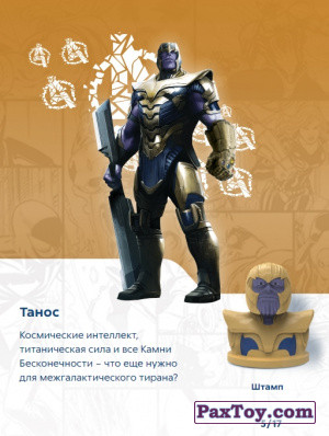 PaxToy 05 Танос