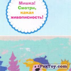 PaxToy 07 Февраль 1 из 6