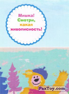 PaxToy.com - 07 Февраль 1 из 6 из Рублёвский: Маша и медведь. Очень добрый год!