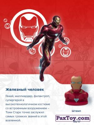 PaxToy 10 Железный человек