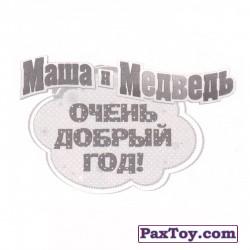 PaxToy 13 Март 1 мз 6
