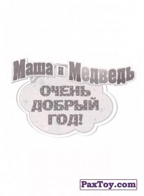 PaxToy.com - 13 Март 1 из 6 из Рублёвский: Маша и медведь. Очень добрый год!