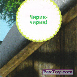 PaxToy 14 Март 2 мз 6