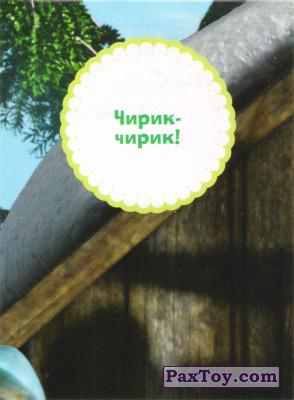 PaxToy.com - 14 Март 2 из 6 из Рублёвский: Маша и медведь. Очень добрый год!