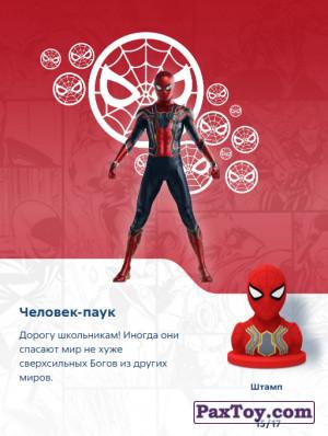 PaxToy 15 Человек паук