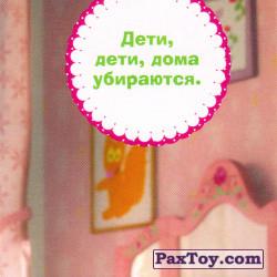 PaxToy 21 Апрель 3 из 6