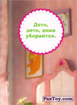PaxToy.com - 21 Апрель 3 из 6 из Рублёвский: Маша и медведь. Очень добрый год!