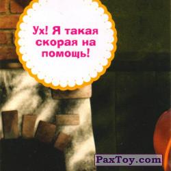 PaxToy 25 Май 1 из 6