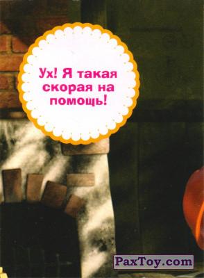 PaxToy.com - 25 Май 1 из 6 из Рублёвский: Маша и медведь. Очень добрый год!