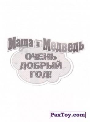 PaxToy.com - 34 Июнь 4 из 6 из Рублёвский: Маша и медведь. Очень добрый год!
