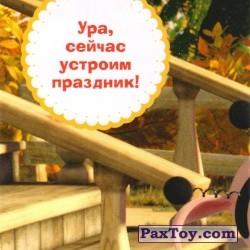 PaxToy 43 Август 1 из 6