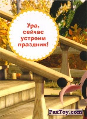 PaxToy.com - 43 Август 1 из 6 из Рублёвский: Маша и медведь. Очень добрый год!