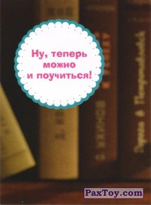 PaxToy.com - 49 Сентябрь 1 из 6 из Рублёвский: Маша и медведь. Очень добрый год!