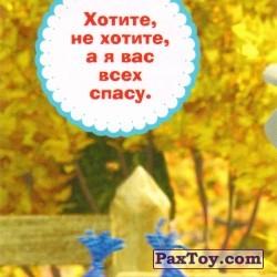 PaxToy 55 Октябрь 1 из 6