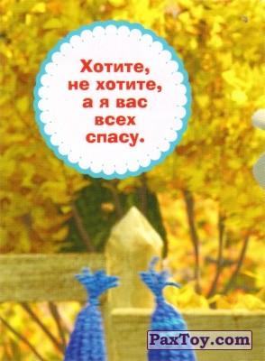 PaxToy.com  Наклейка / Стикер 55 Октябрь 1 из 6 из Лента: Маша и медведь в Ленте