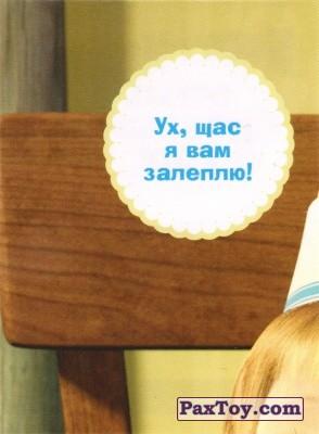 PaxToy.com  Наклейка / Стикер 62 Ноябрь 2 из 6 из Лента: Маша и медведь в Ленте
