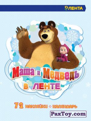 PaxToy Лента   Маша и медведь в ленте logo tax