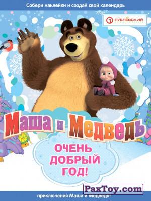PaxToy Рублёвский: Маша и медведь. Очень добрый год!