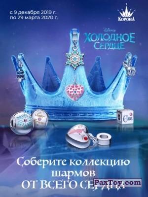 PaxToy Корона: «Холодное сердце» Коллекция шармов от всего сердца