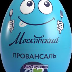 PaxToy egg26 ВКУСНЯШ