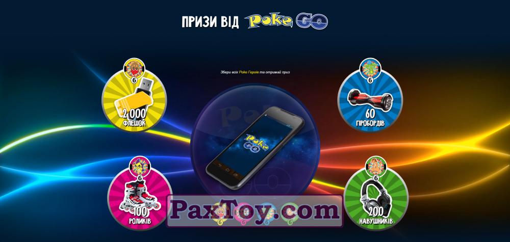 PaxToy Snekkin 2016 Фишки Poke Go 02