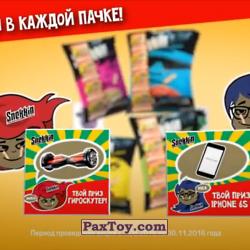 PaxToy Snekkin 2016   Собери и выиграй! 2