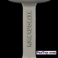 PaxToy 12 Верфольфыч