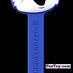PaxToy 28 Простоквашино